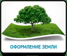 Переславль-Залесский оформление земельных участков, представительство в суде