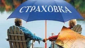 Страхование недвижимости в Переславле